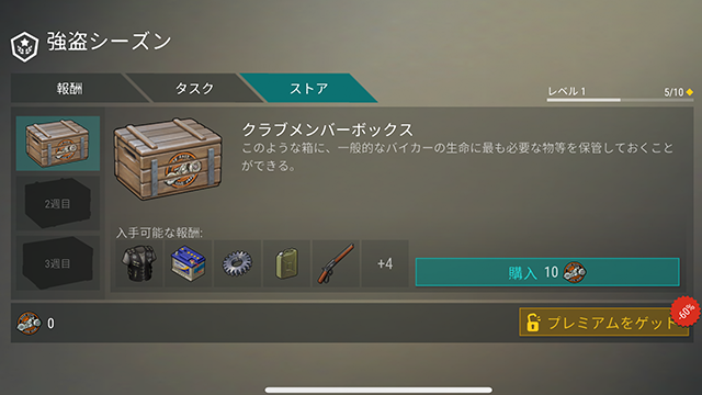 Exchange-box
