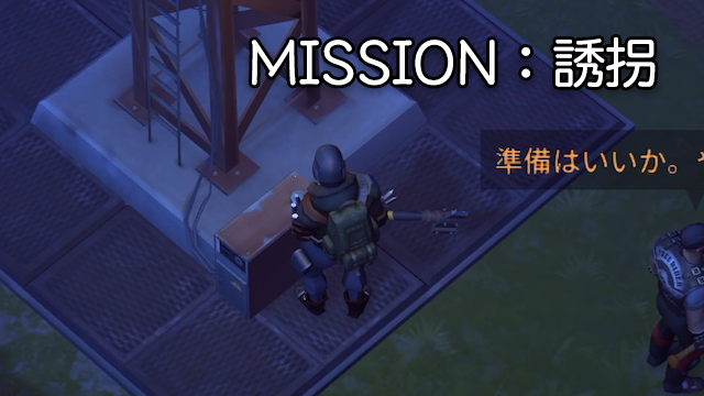 S-mission-02