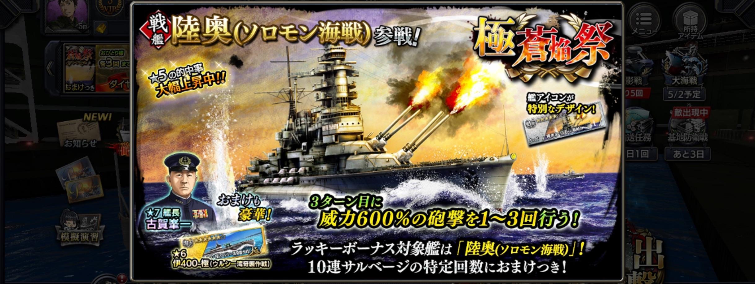 battleship-MutsuS