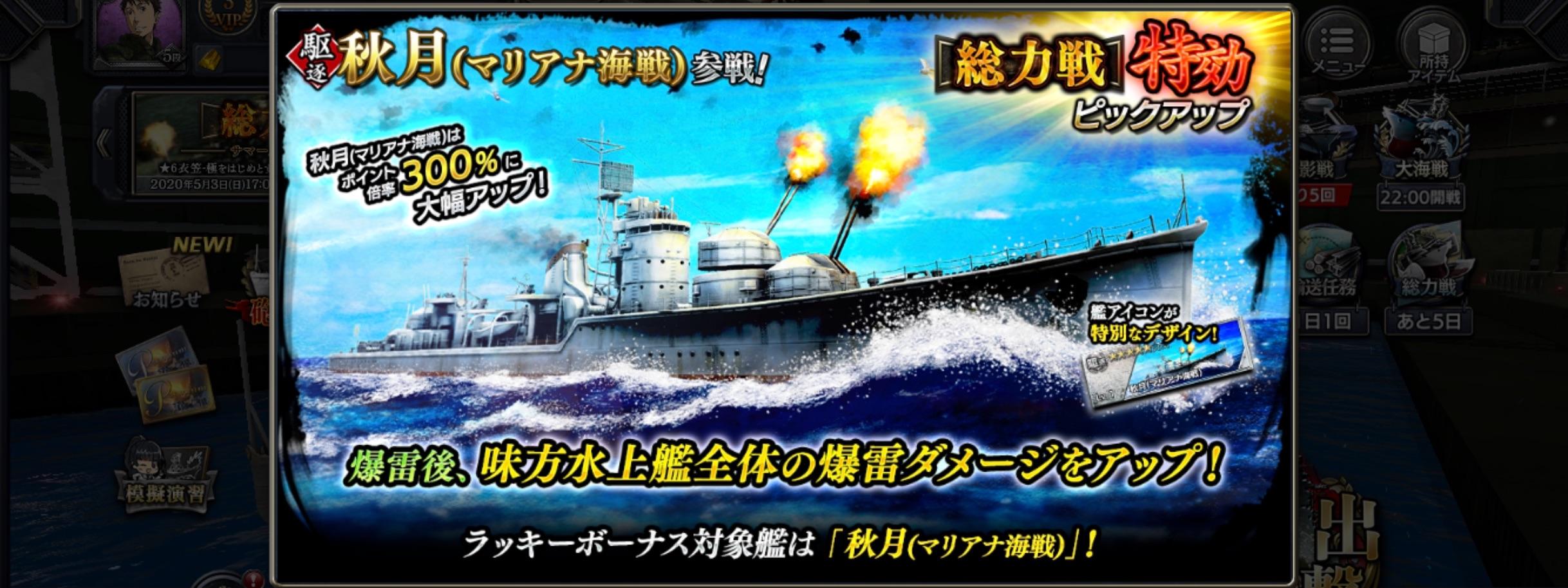AkizukiM-salvage