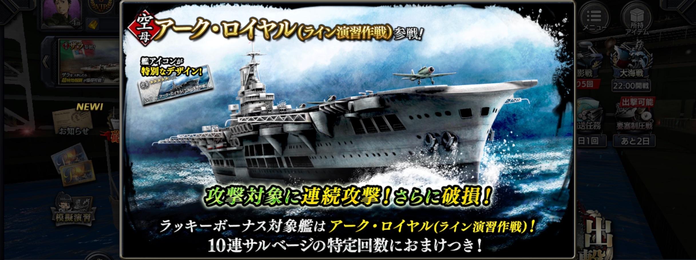 aircraft-carrier:Ark_Royal
