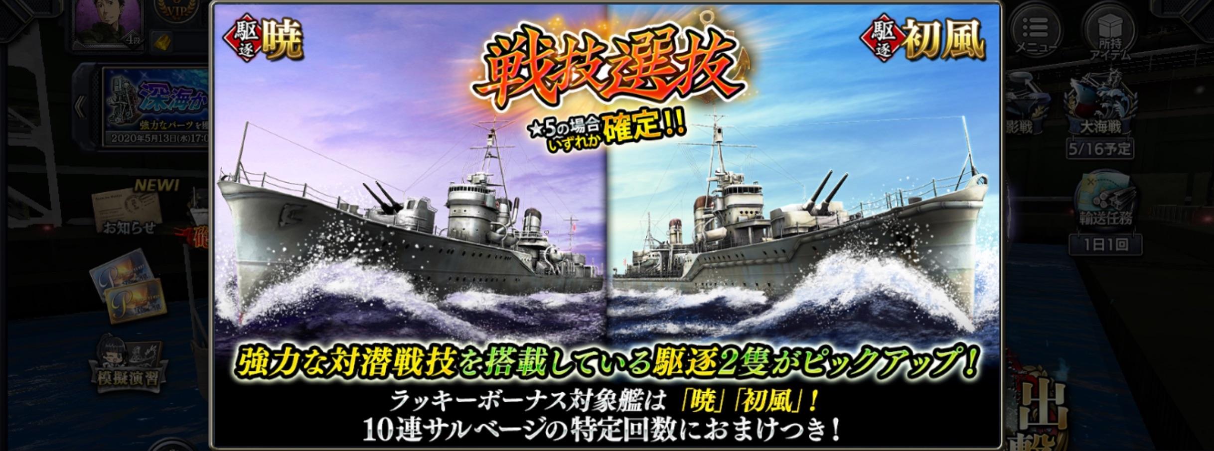 Hatsukaze-salvage