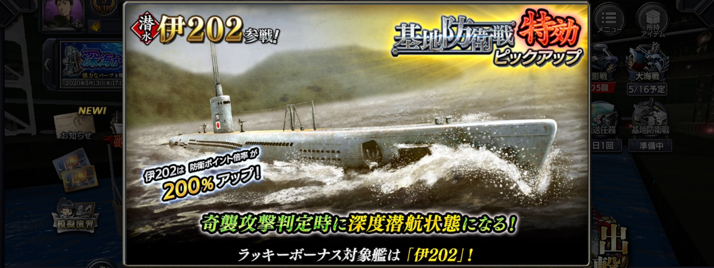 submarine-i202