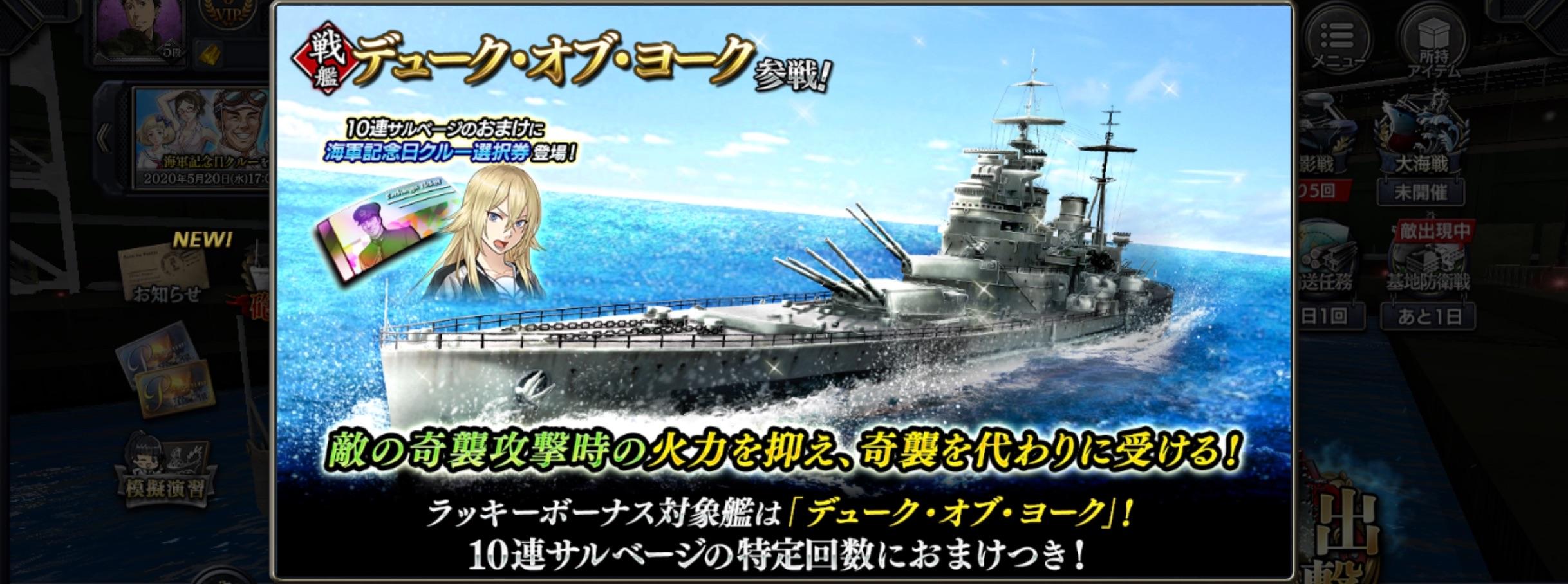 battleship-Duke_of_York
