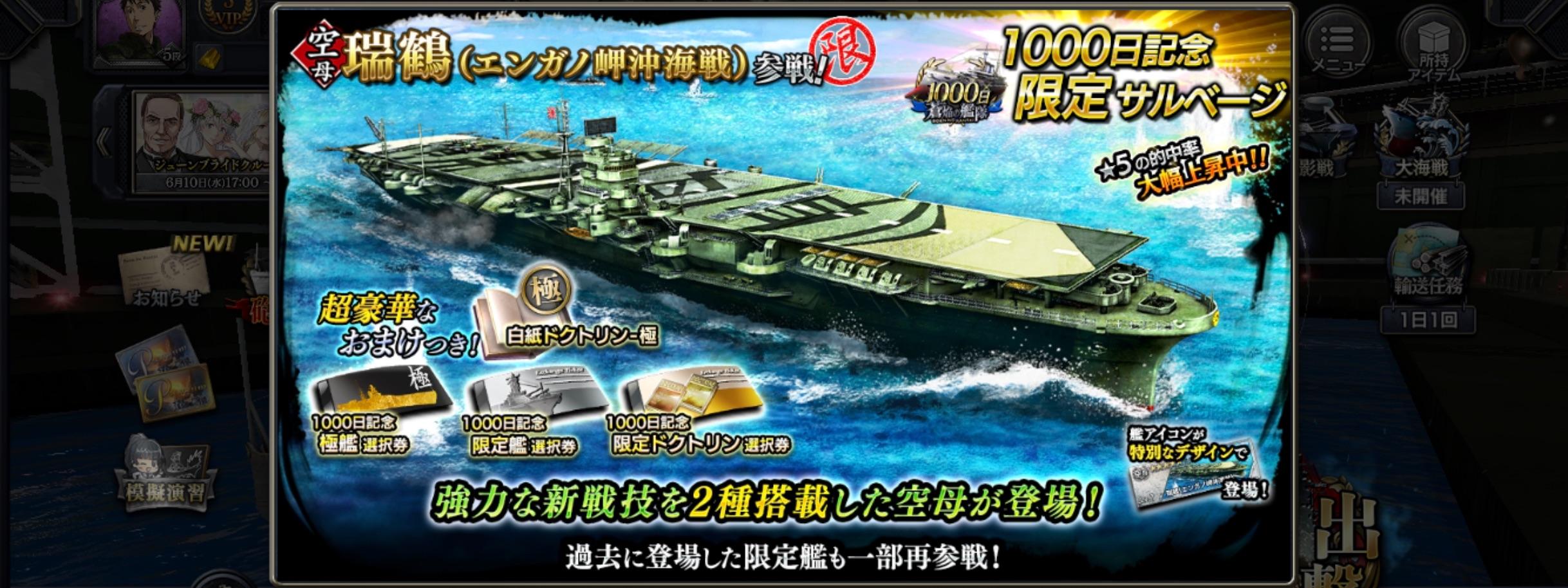 aircraft-carrier:Zuikaku