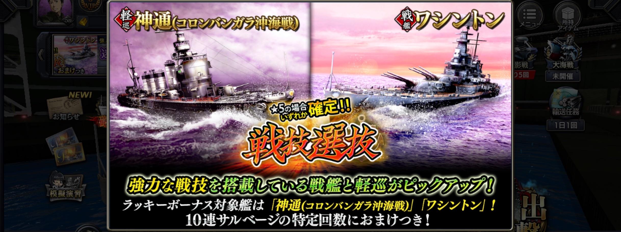 battleship-Washington