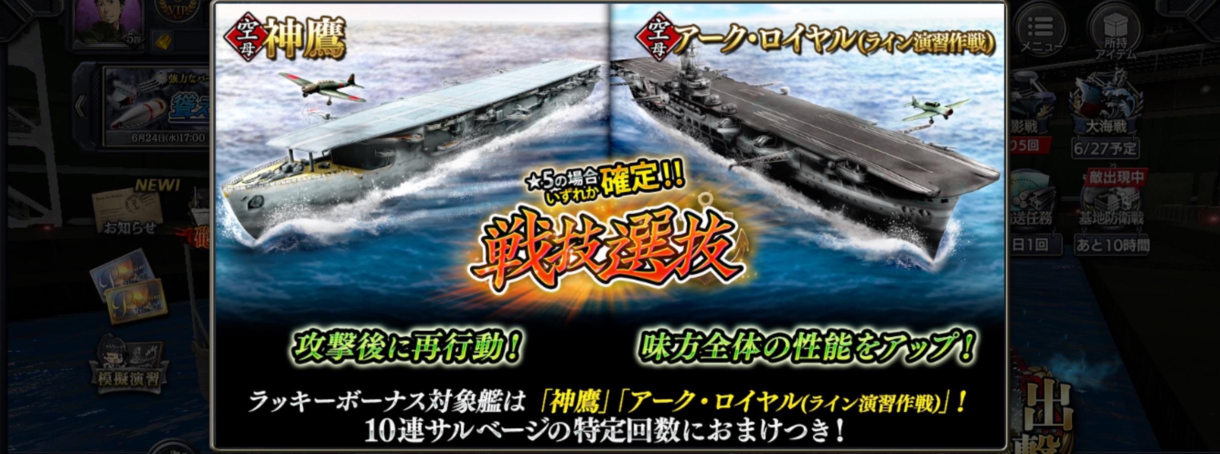 aircraft-carrier:Shinyo
