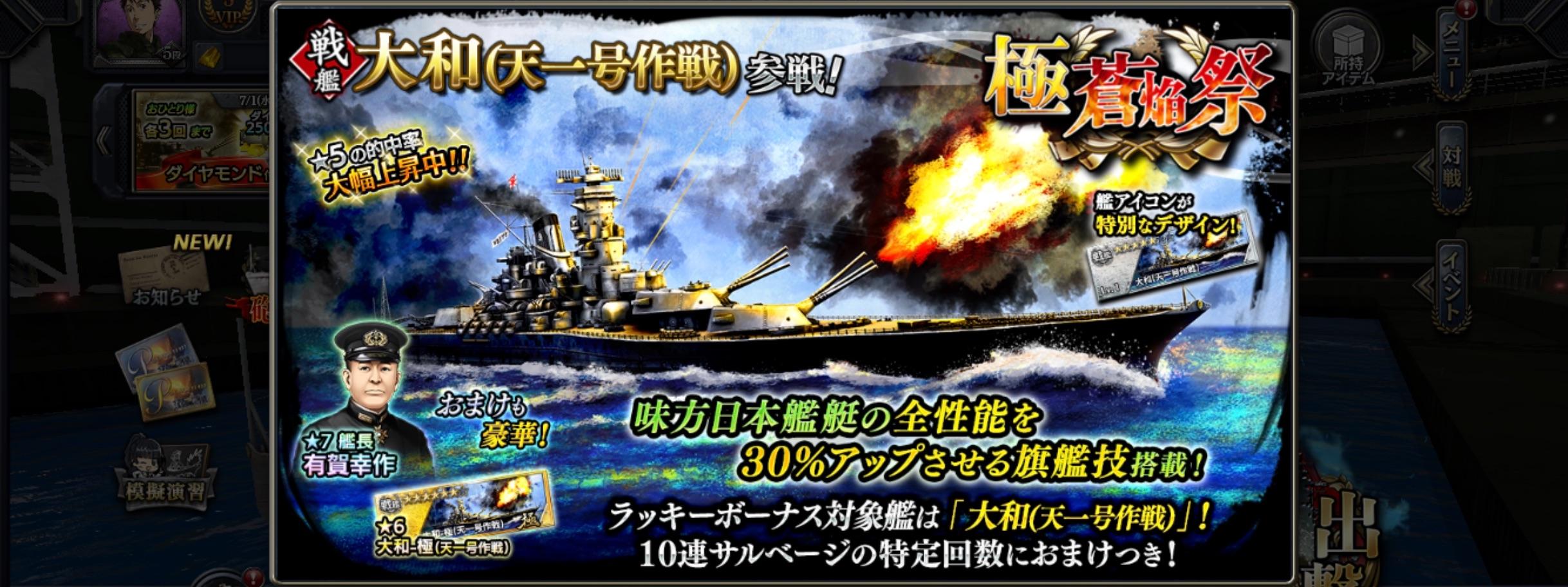 battleship-YamatoT