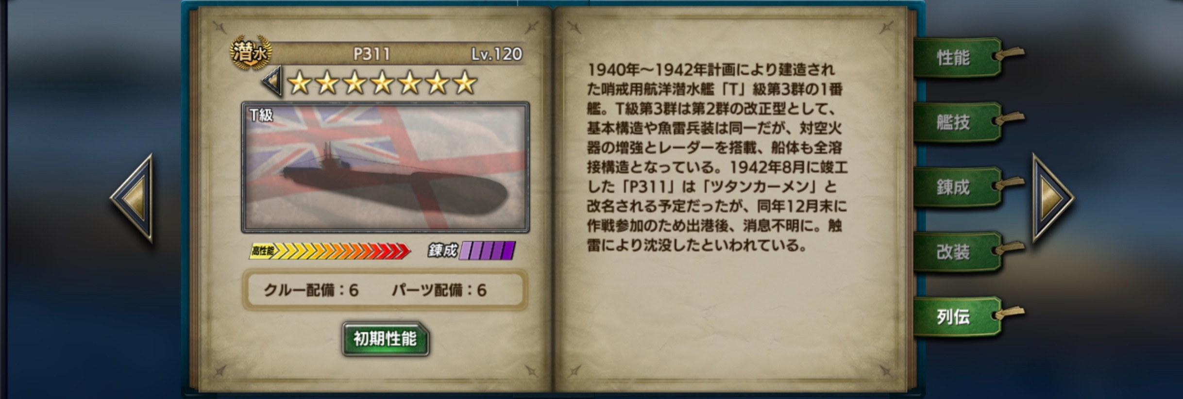 P311-history