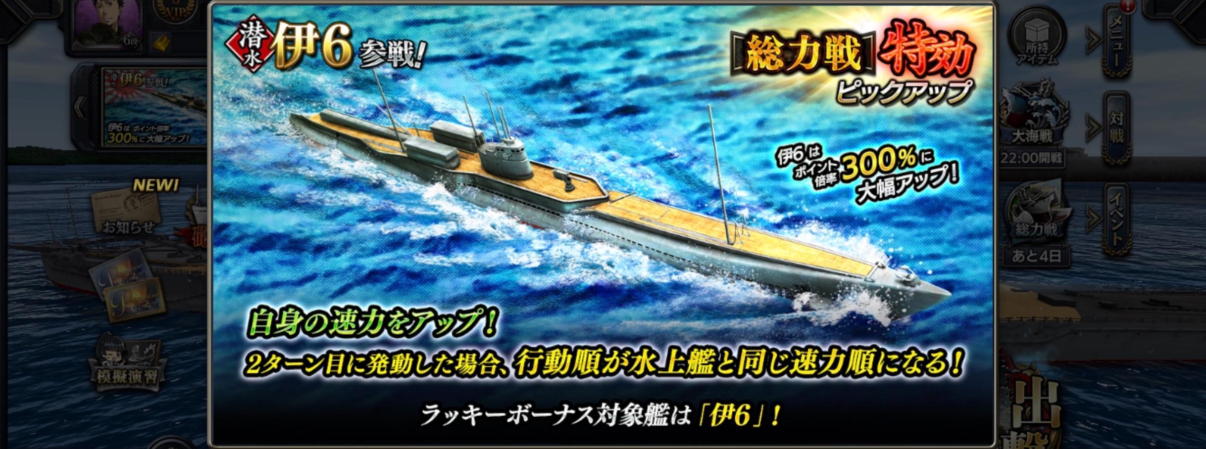 submarine-i6