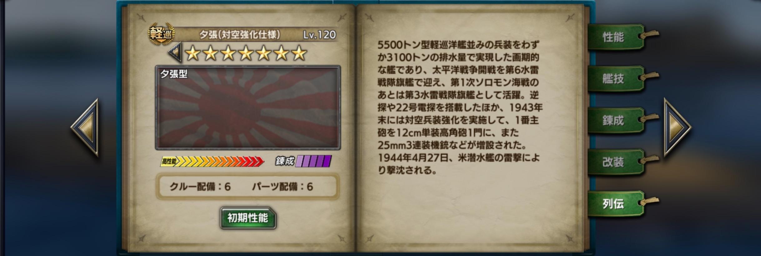 YubariAa-history