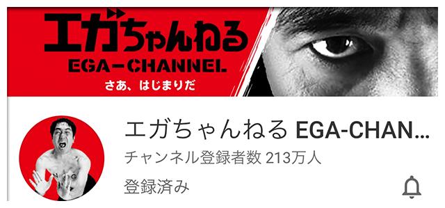 ega-channel_image