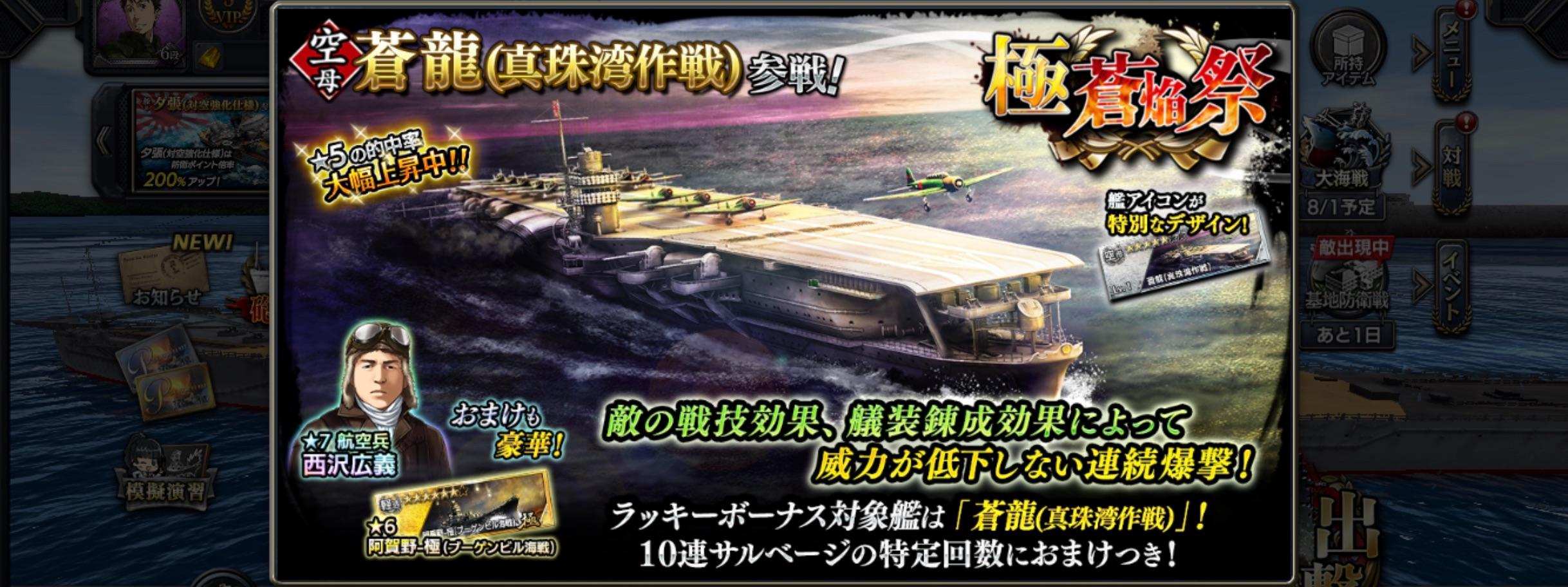 aircraft-carrier:HiryūN