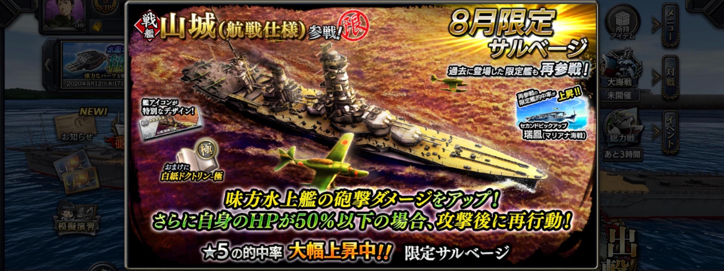 battleship-YamashiroBs