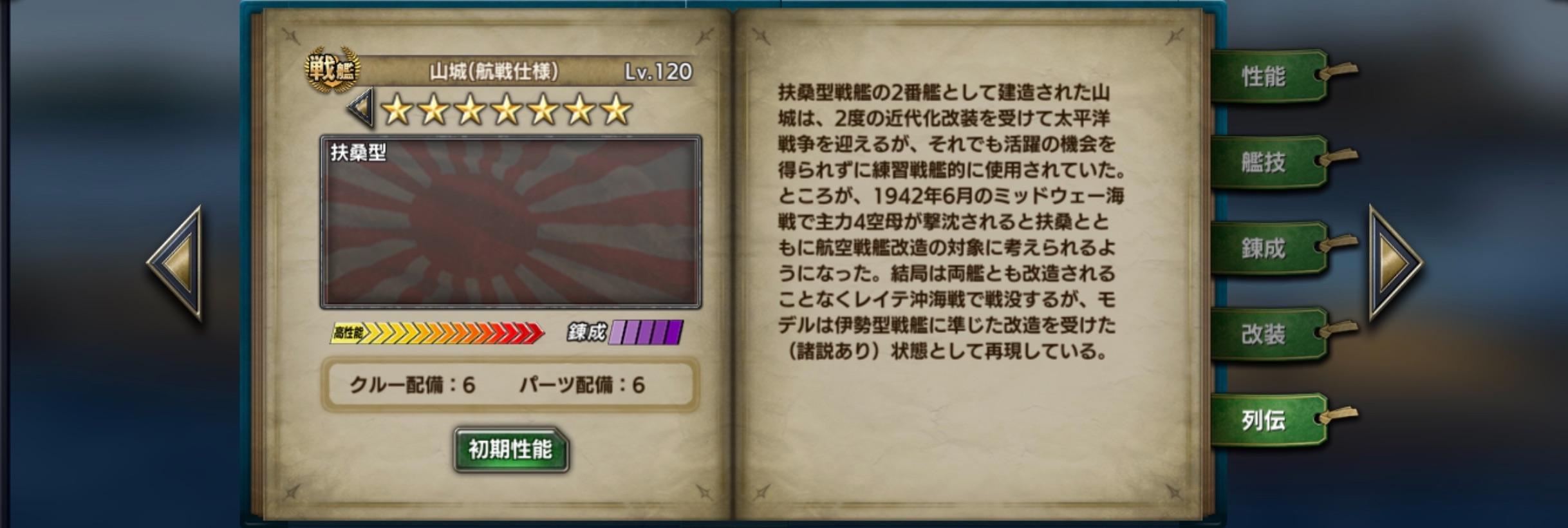 YamashiroBs-history
