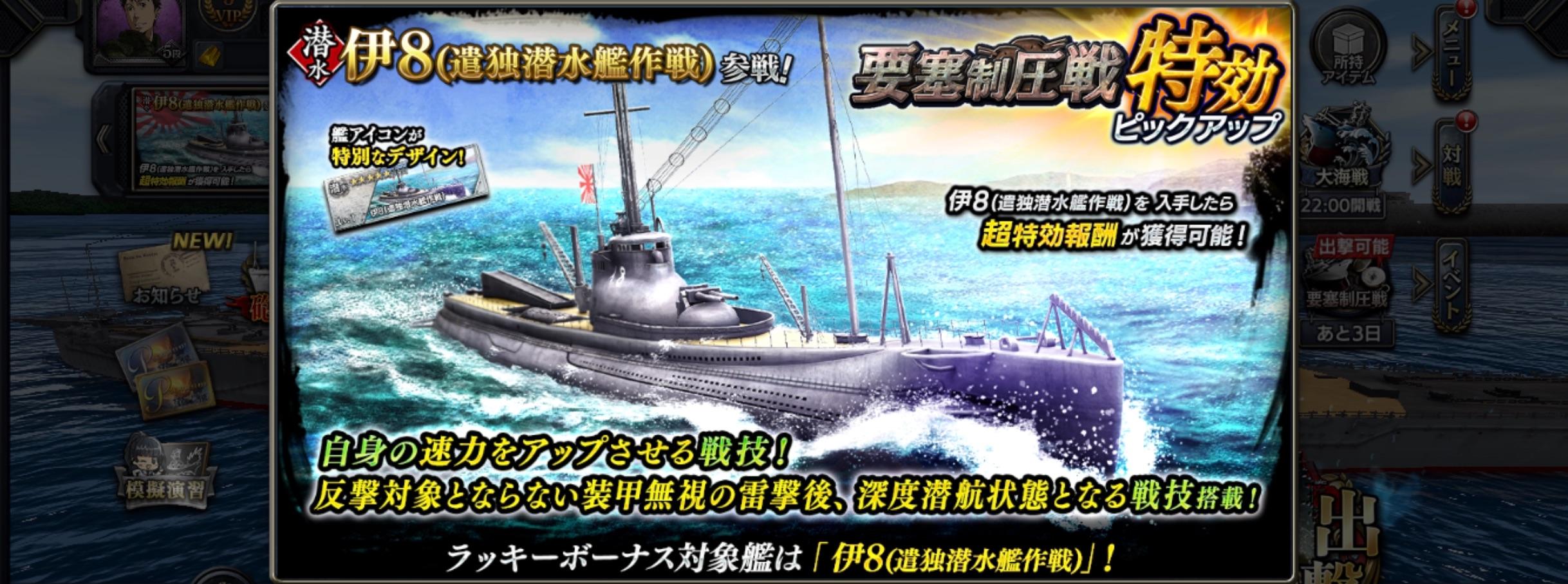 submarine-i8G