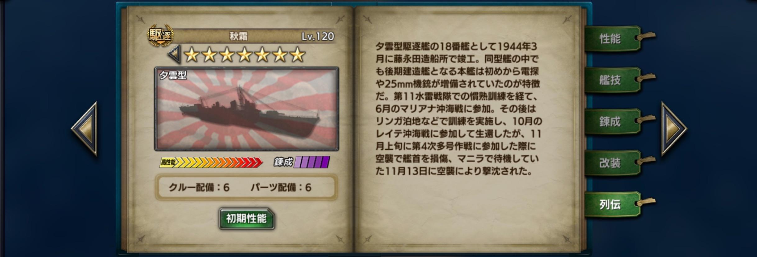 Akishimo-history