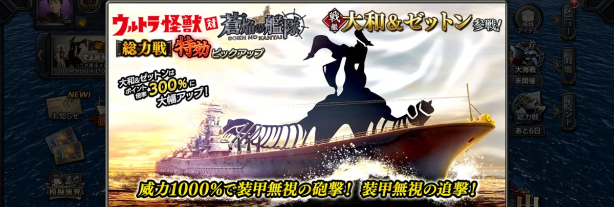 battleship-YamatoZ