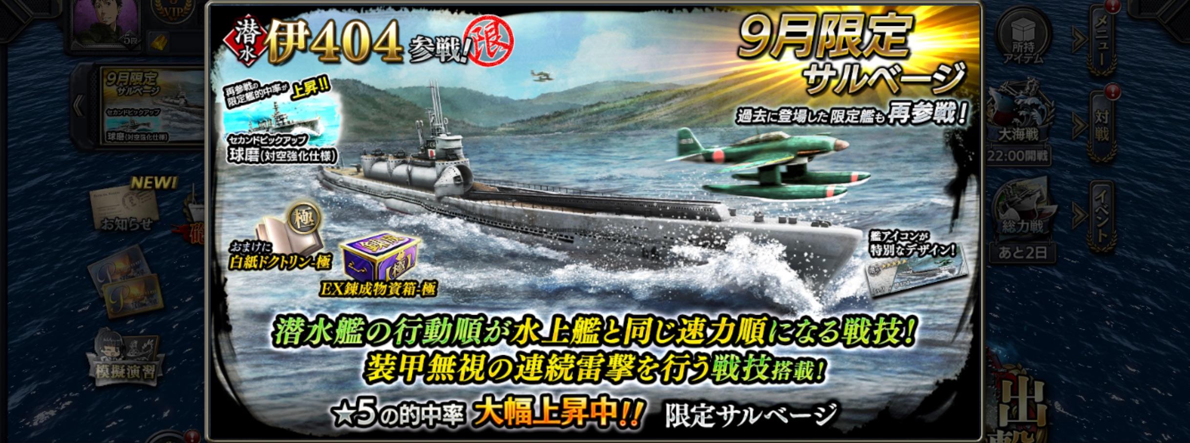 submarine-i404