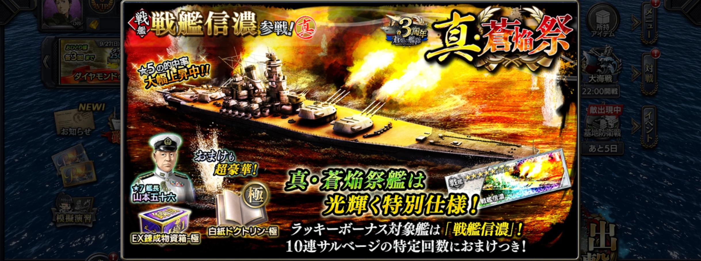 battleship-Shinano