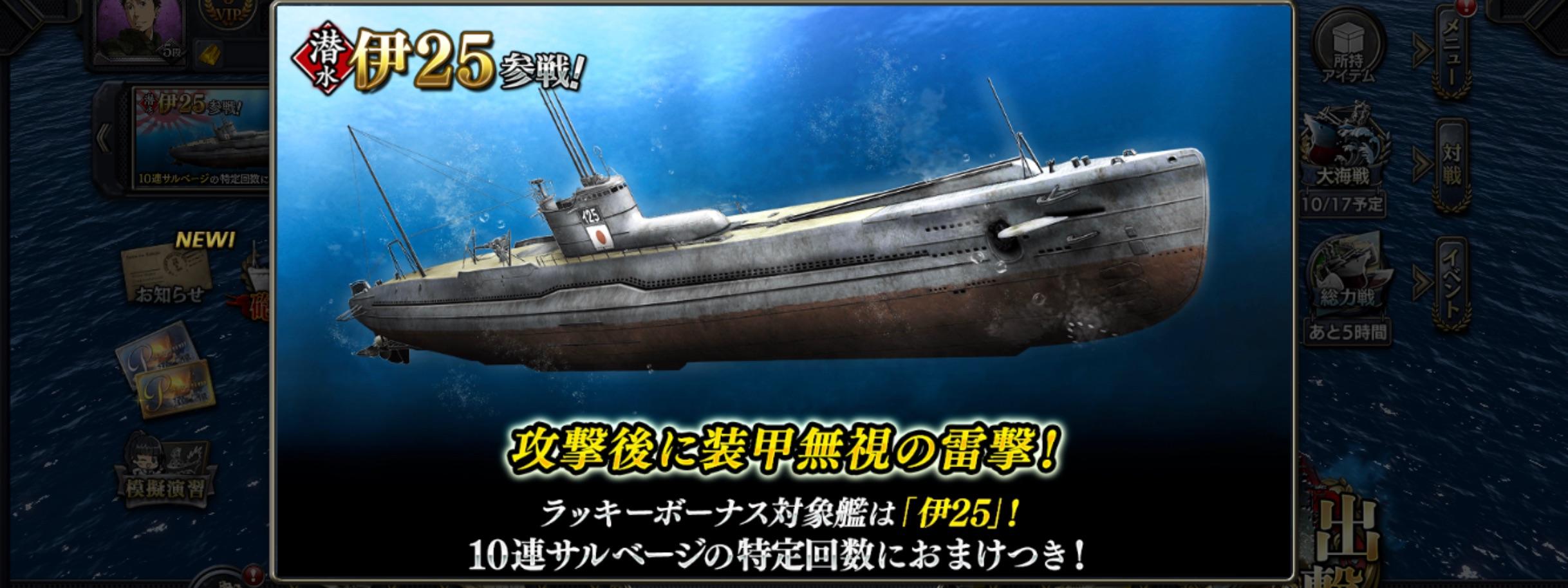 submarine-i25