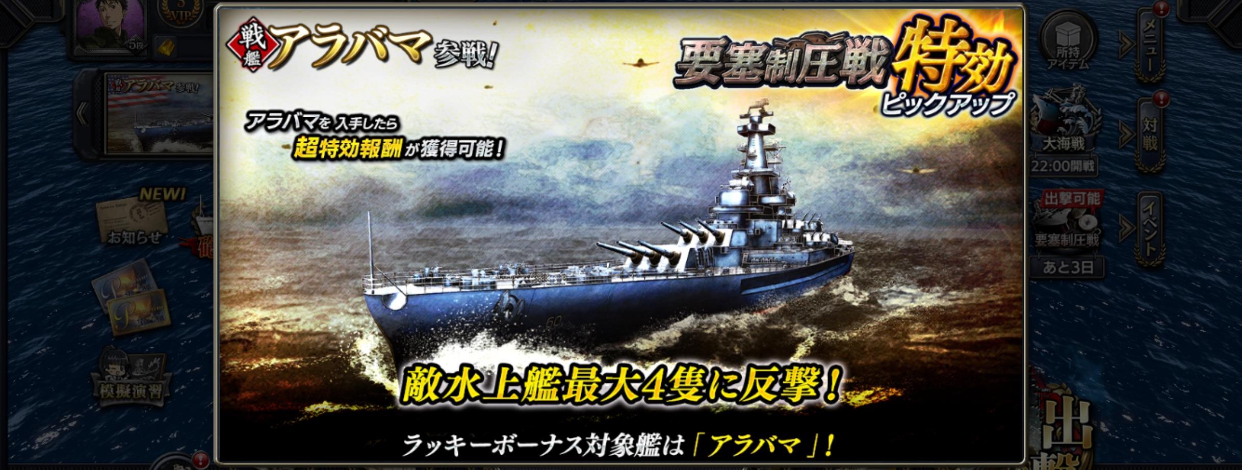 battleship-Alabama