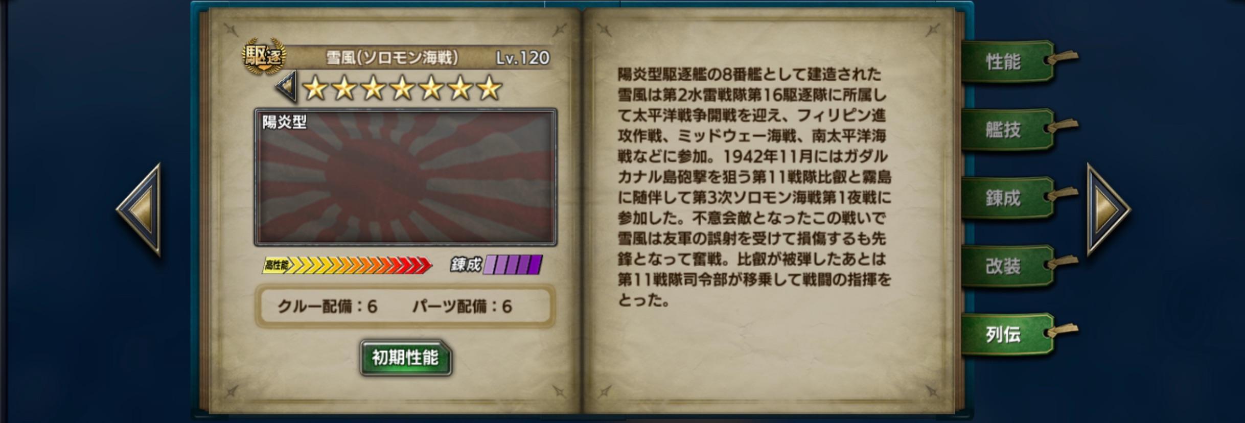 YukikazeS-history