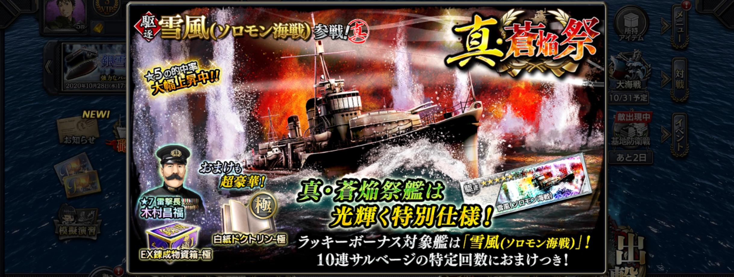 YukikazeS-salvage