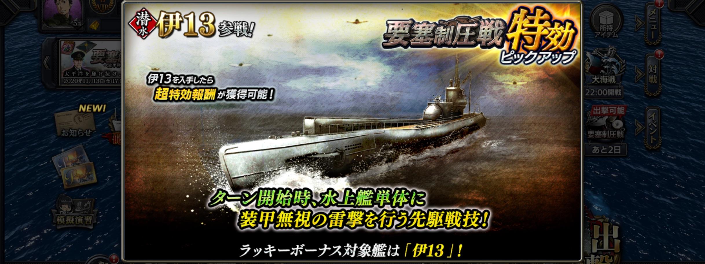 submarine-i13