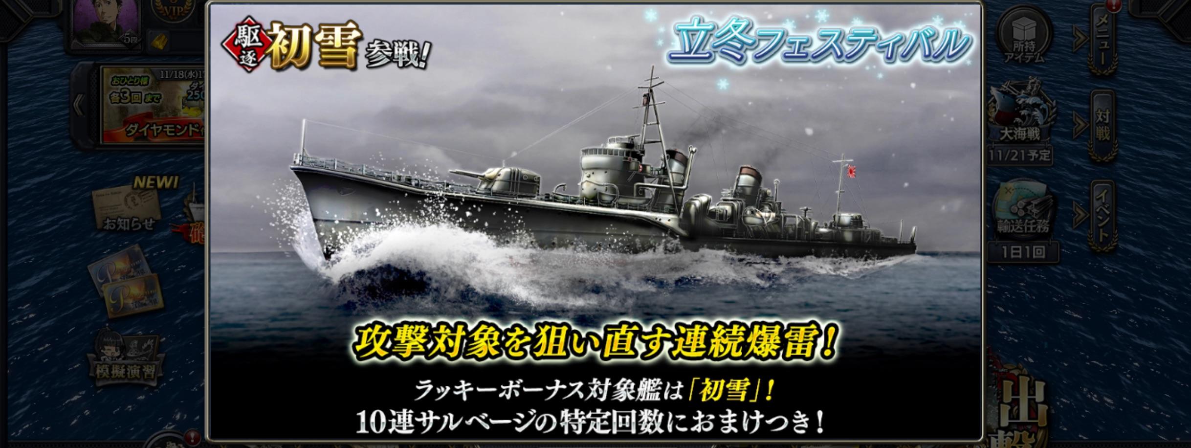 Hatsuyuki-salvage