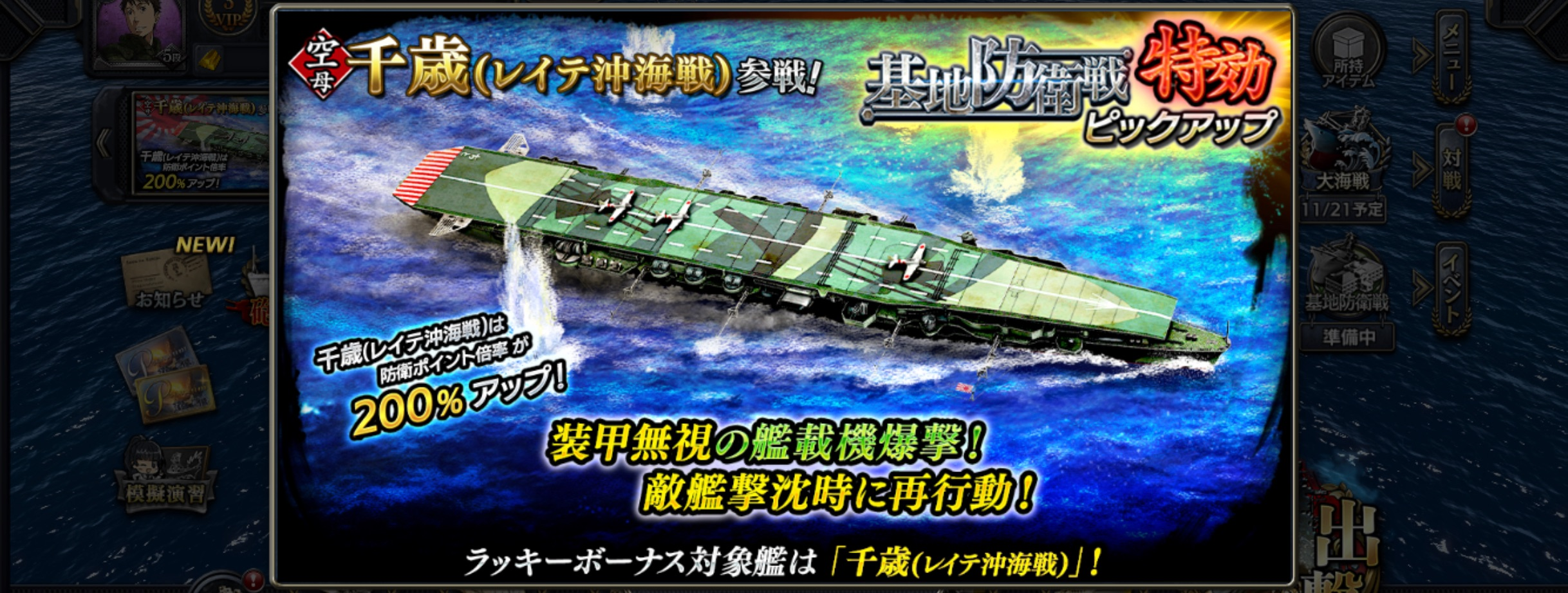 aircraft-carrier:ChitoseL