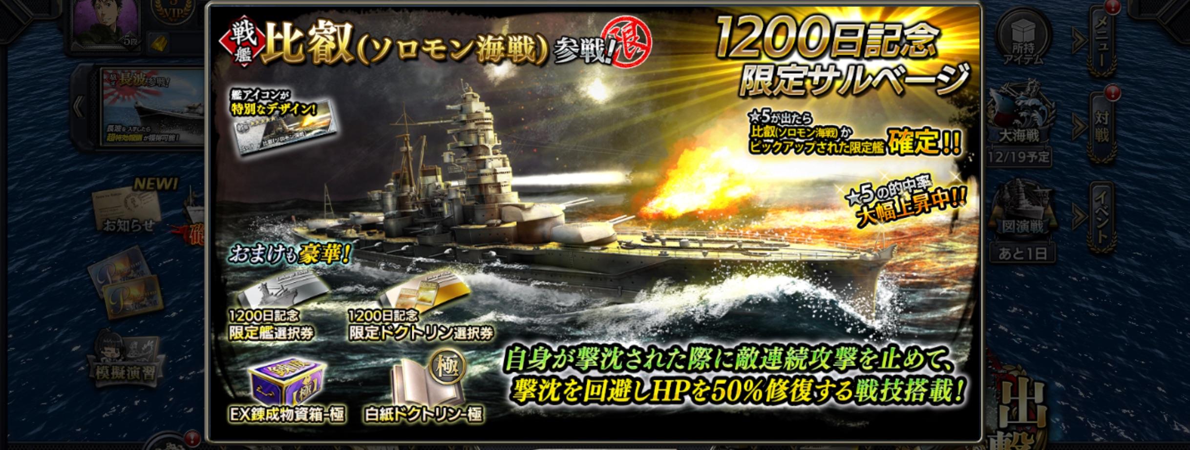 battleship-HieiS