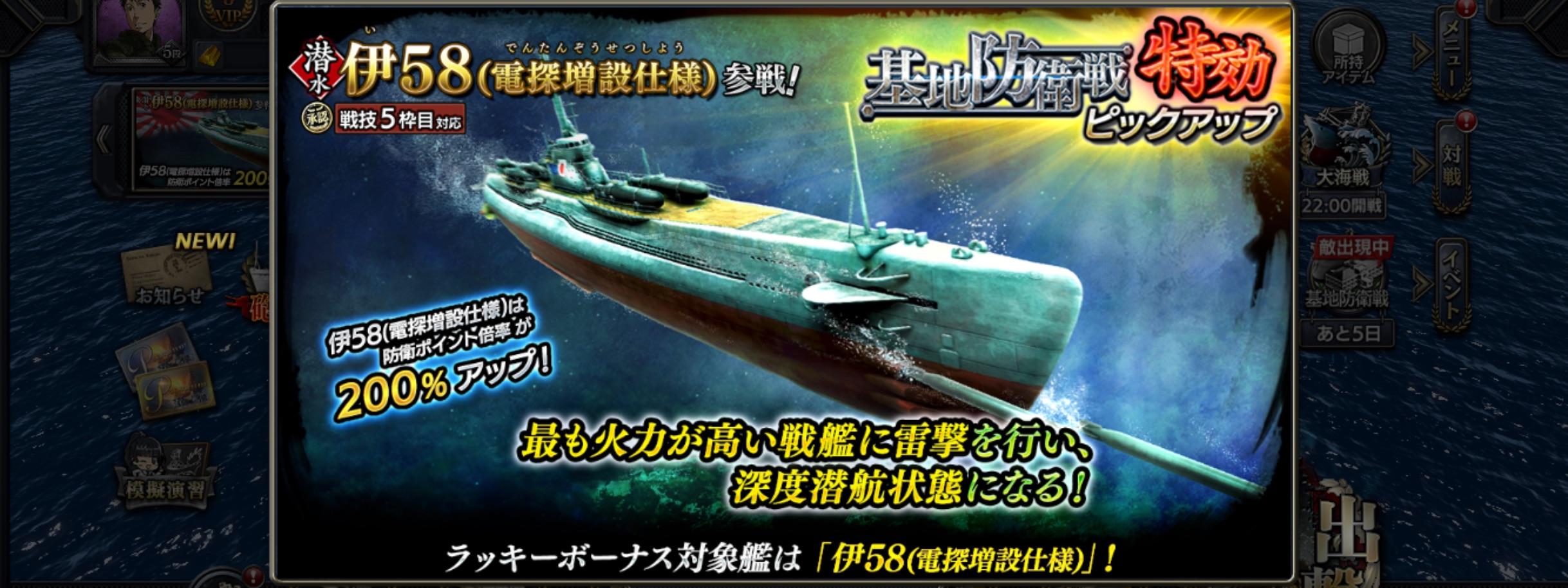 submarine-i58E