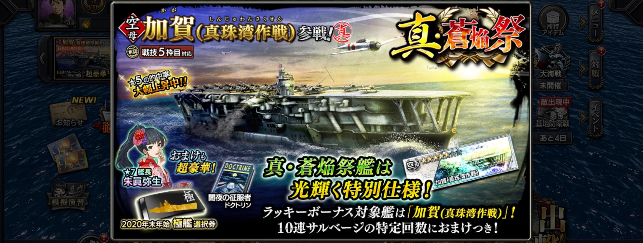 aircraft-carrier:KagaP