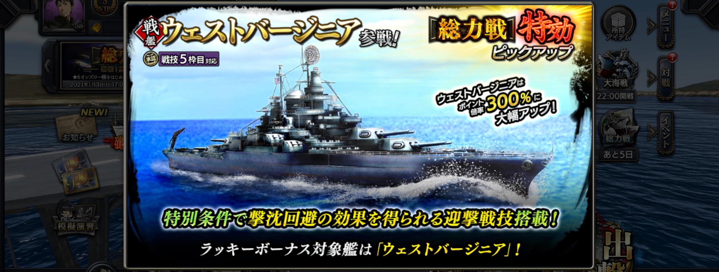 battleship-WestV