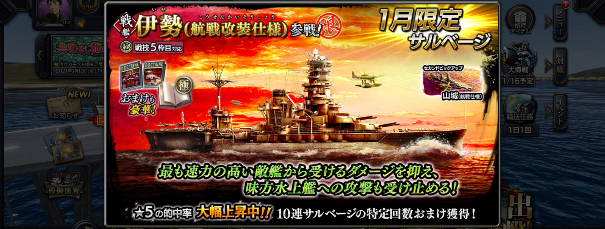 battleship-IseN