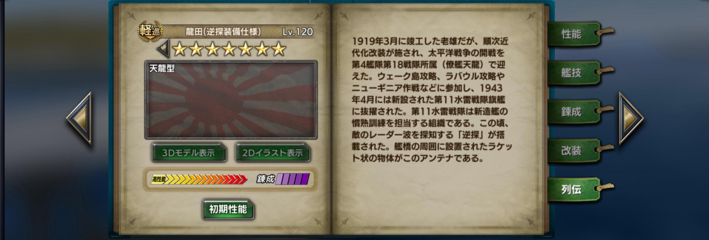 TatsutaR-history