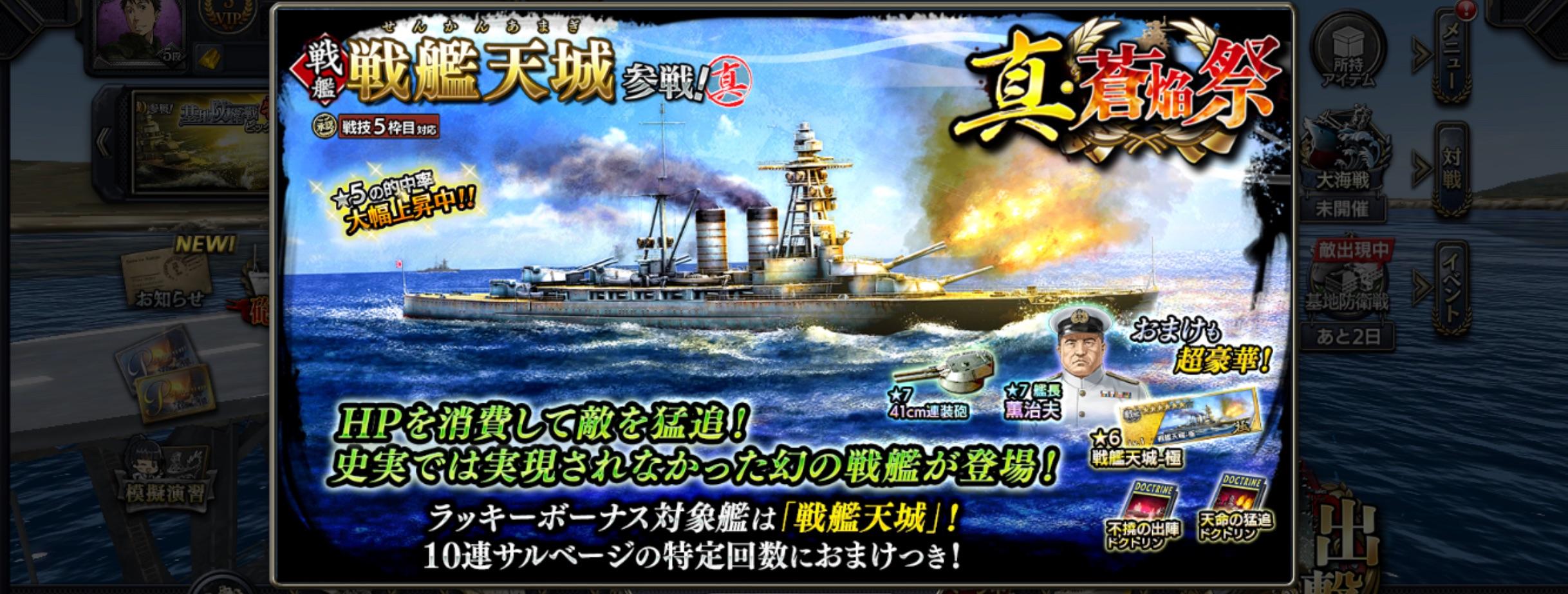 battleship-Samagi