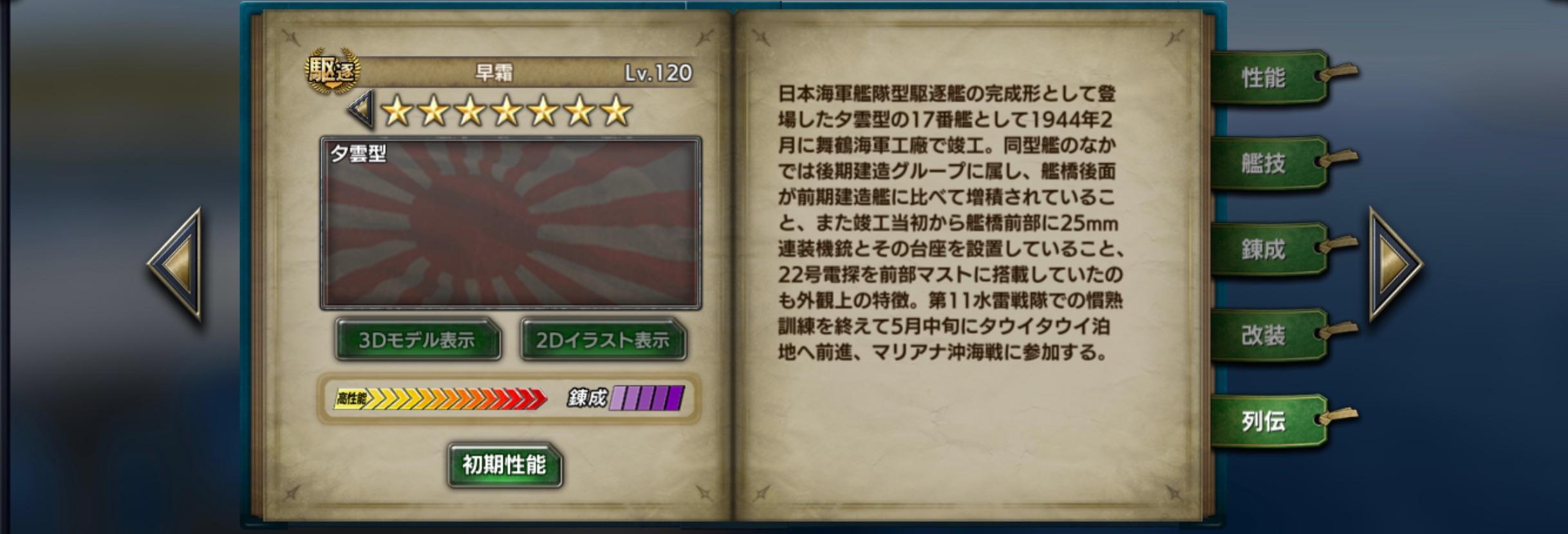 Hayashimo-history