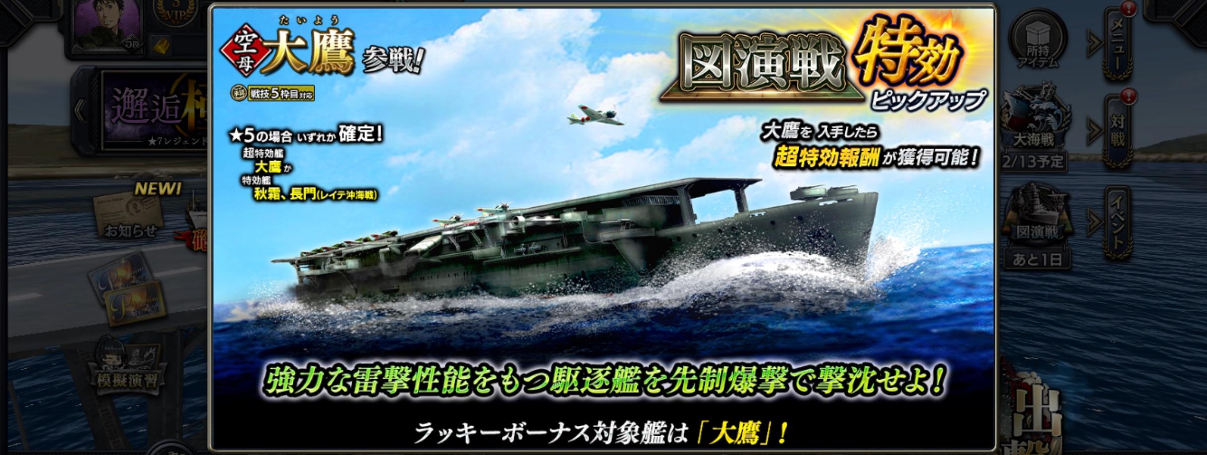 aircraft-carrier:Taiyo