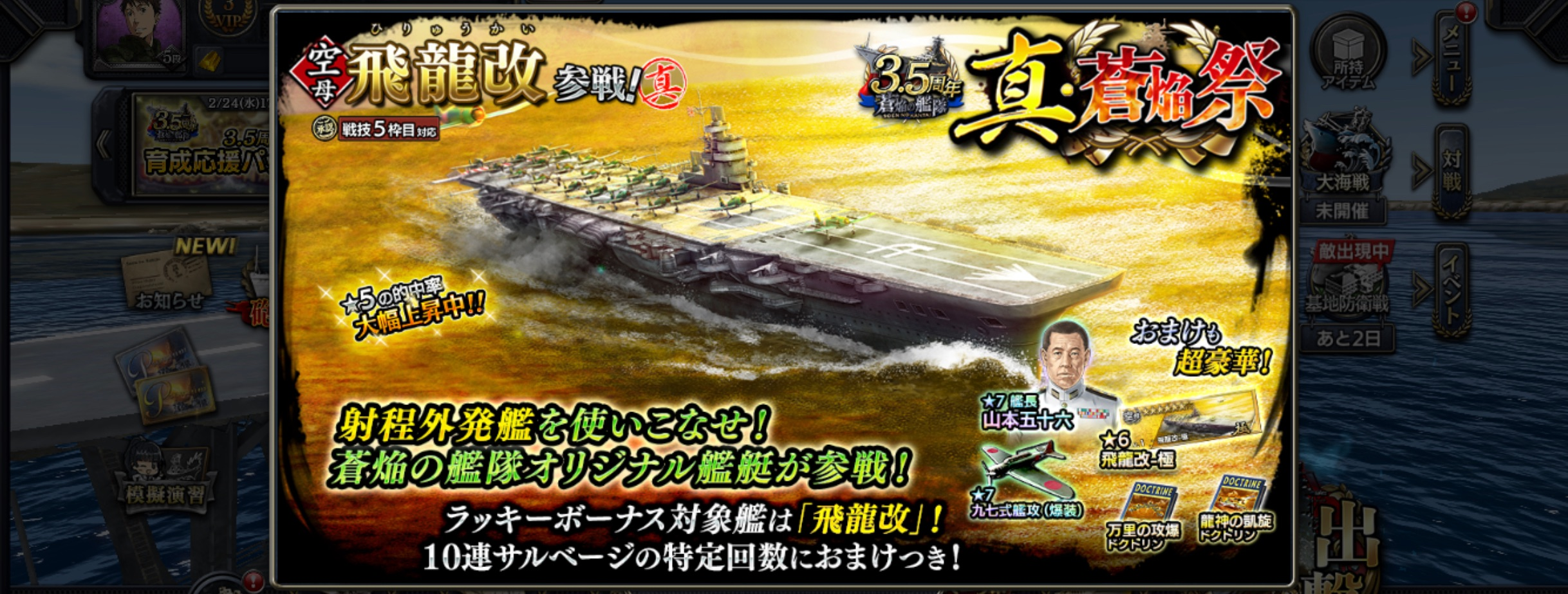 aircraft-carrier:Hiryukai