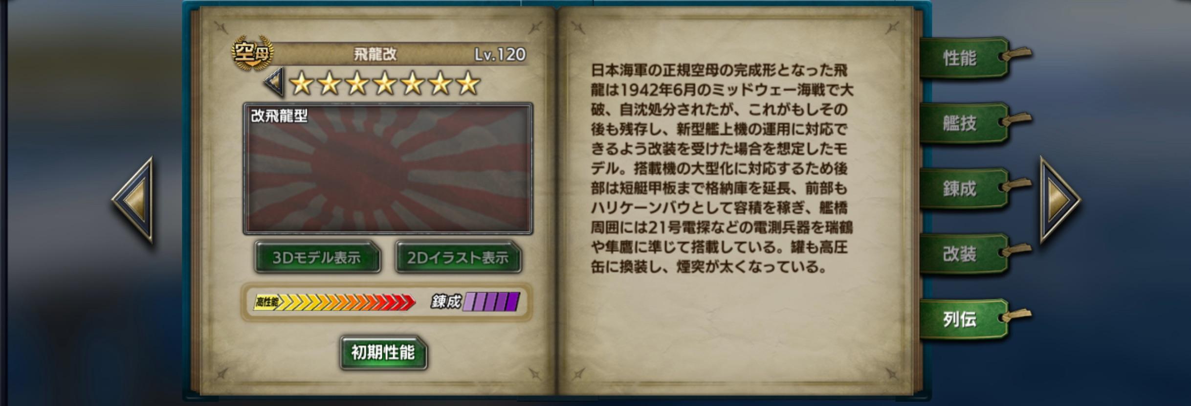 Hiryukai-history