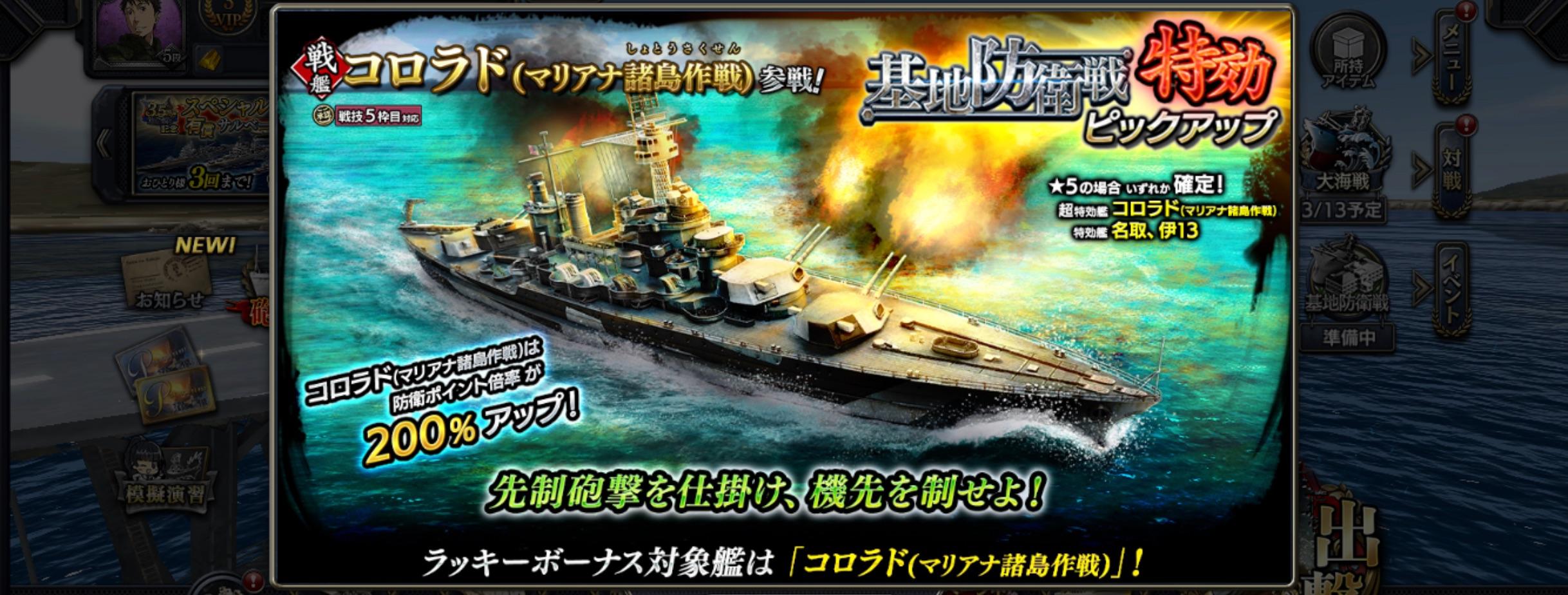 battleship-ColoradoM