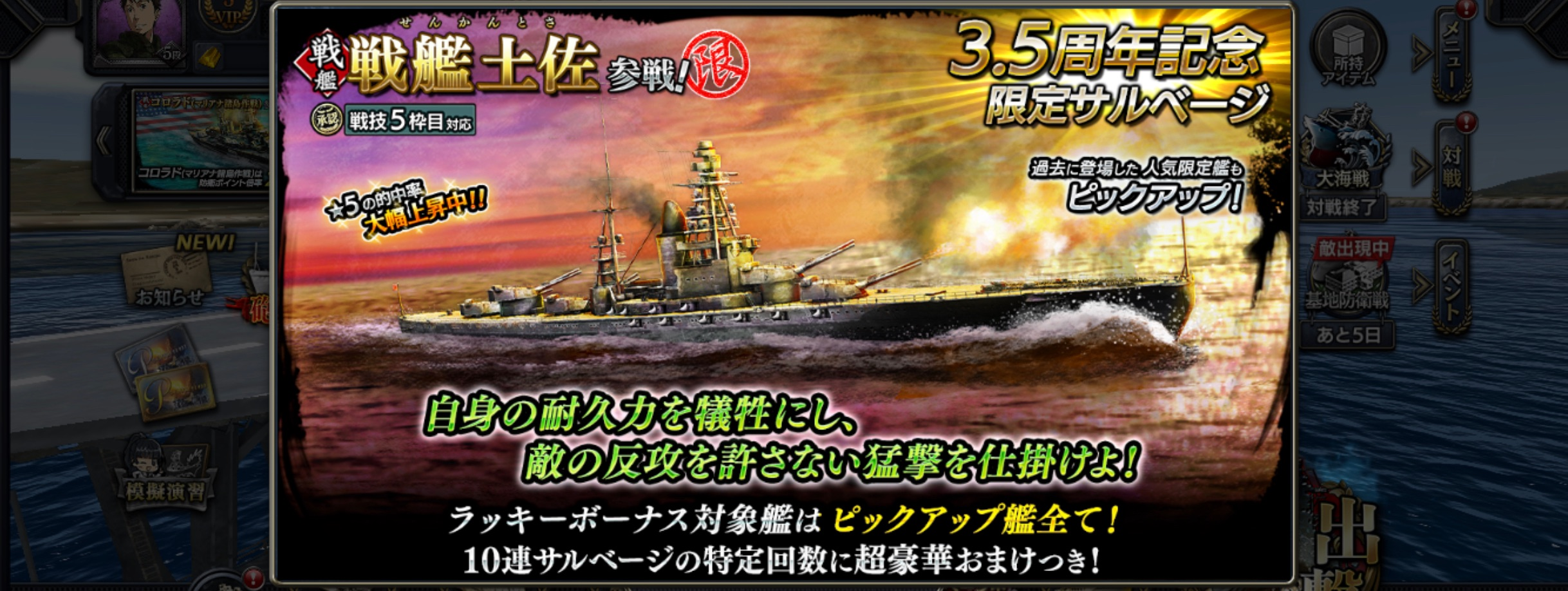 battleship-Stosa