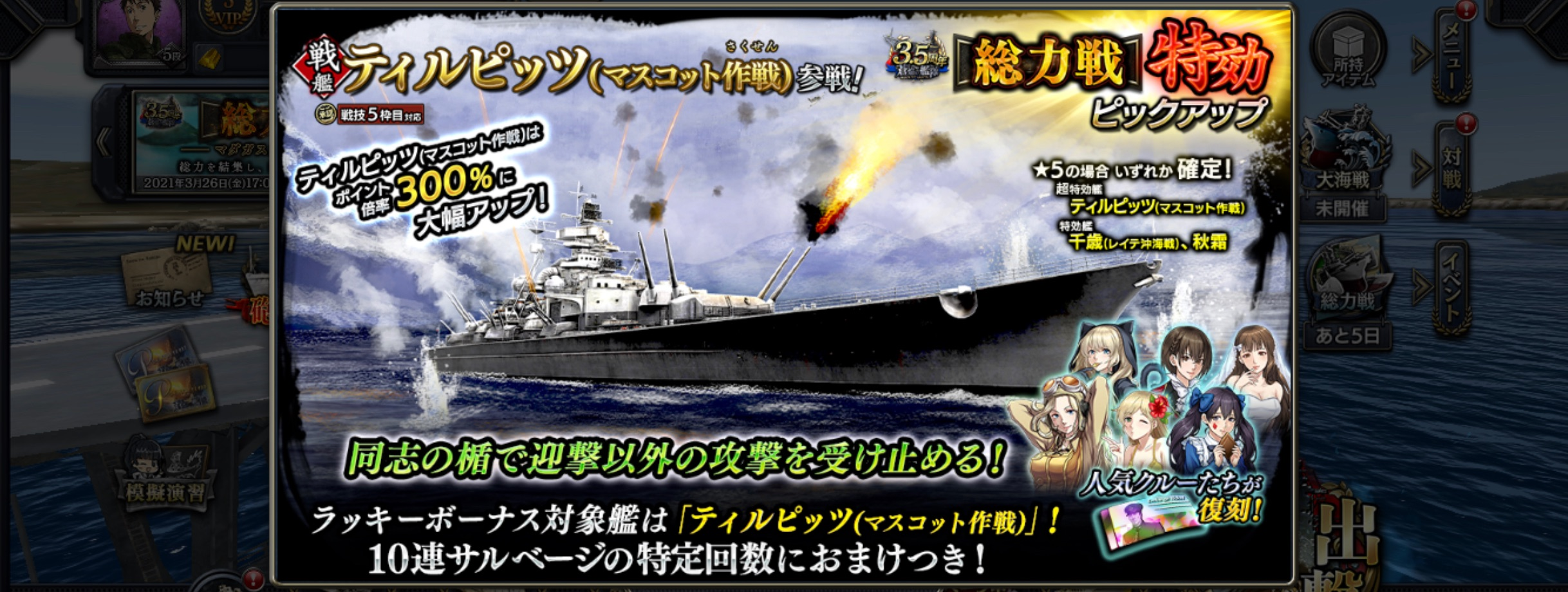 battleship-TirpitzM