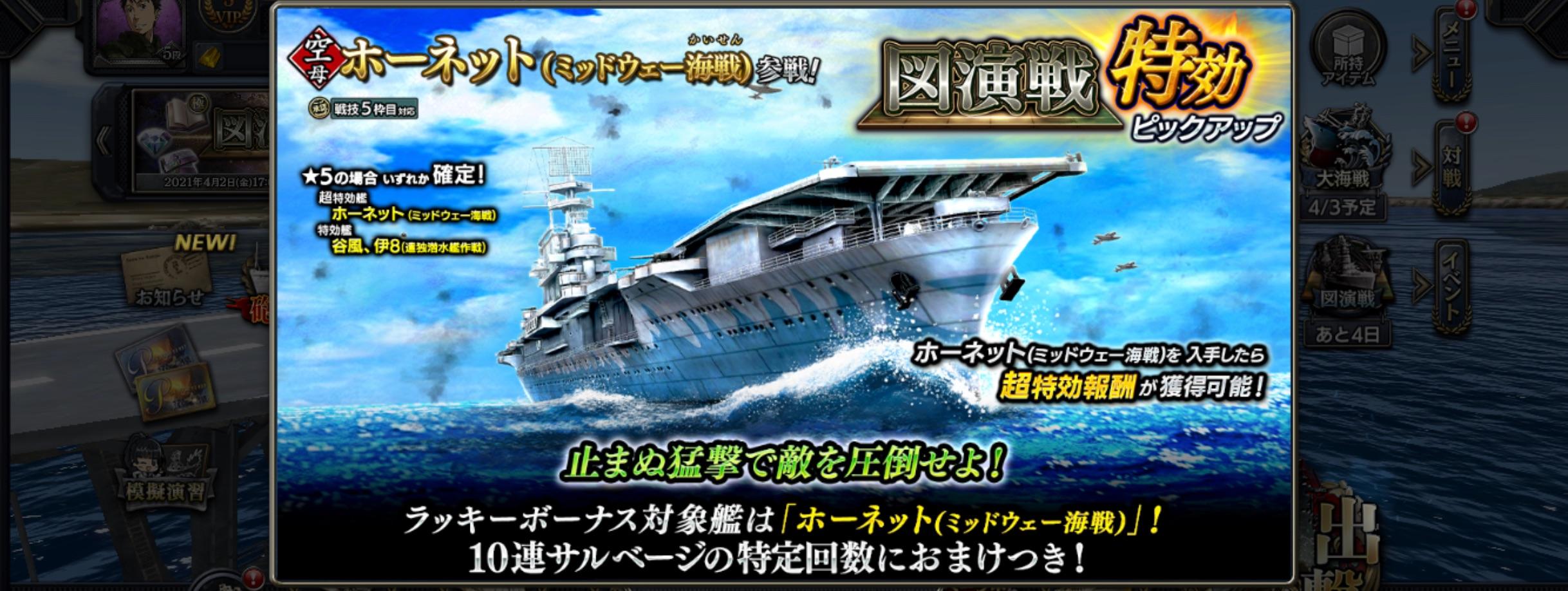 aircraft-carrier:HornetM