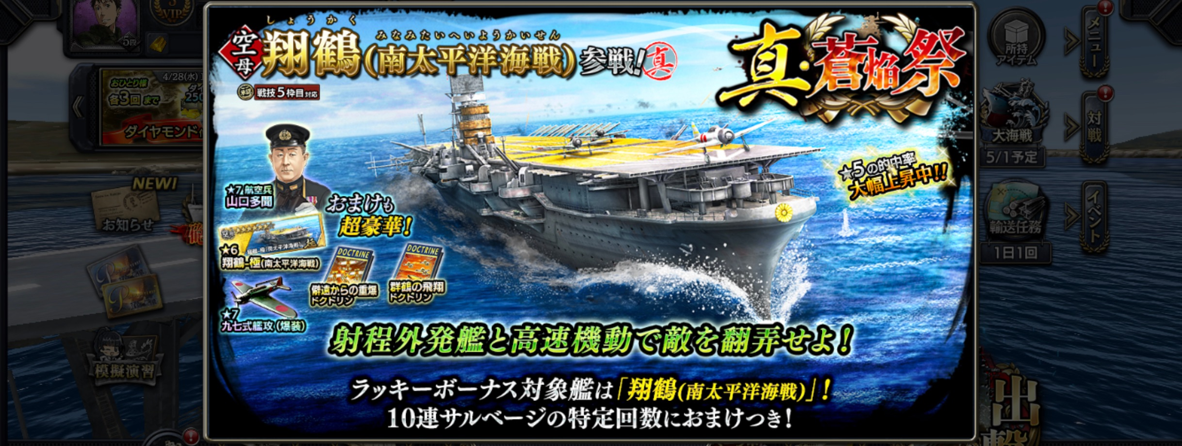 aircraft-carrier:ShokakuS