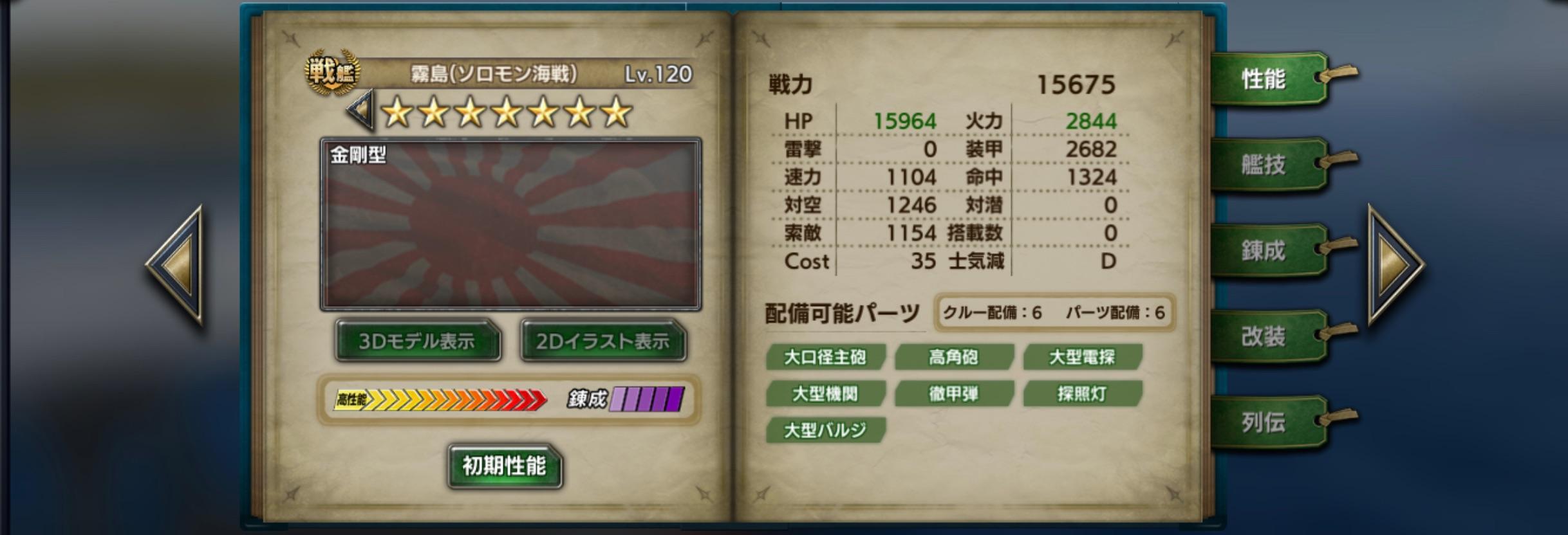 KirishimaS-performance