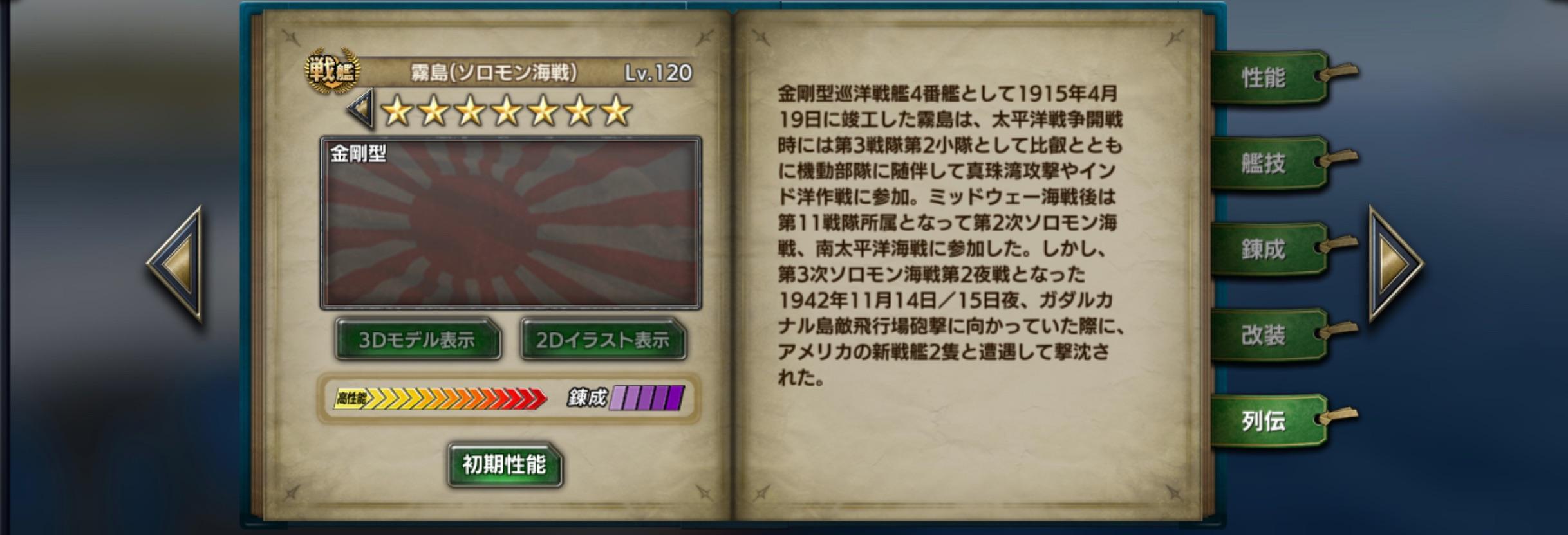 KirishimaS-history