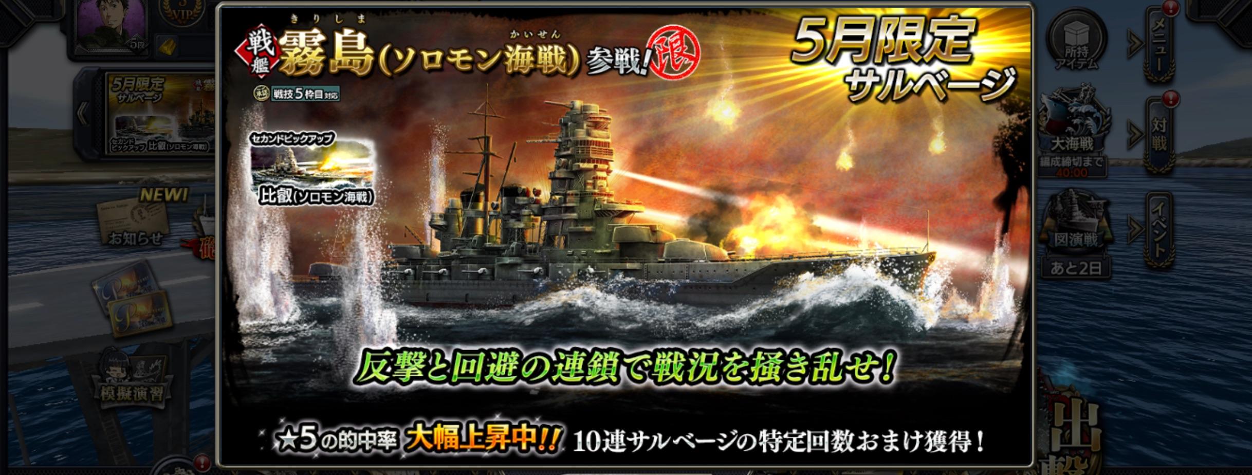 battleship-KirishimaS